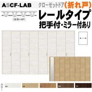 ラシッサS トステムASCF-LABクローゼットドア 折れ戸 レールタイプ (4枚折れ戸) 室内 室内ドア 折戸 建具|nakasa