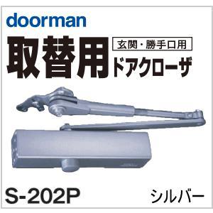 リョービ  取替用ドアクローザー S-202P|nakasa