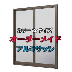 アルミサッシ サイズオーダー |nakasa