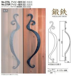 アイビー取手(両面用)アンティーク鉄製 ドア用取っ手|nakasa