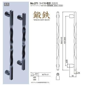 ツイスト取手(両面用)アンティーク鉄製 ドア用取っ手|nakasa