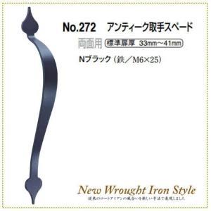 アンティーク鉄製 ドア用取っ手 スペード(両面用)|nakasa