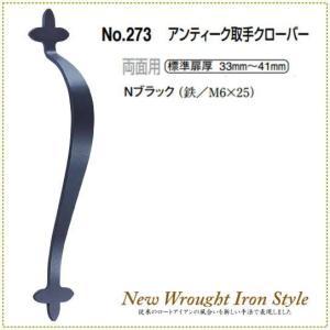 アンティーク鉄製 ドア用取手 クローバー(両面用)|nakasa