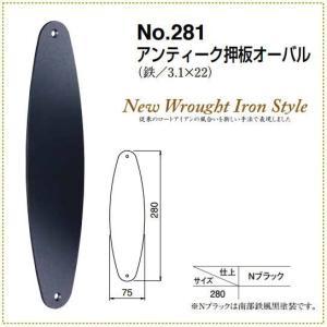 アンティーク 押板 オーバル|nakasa