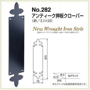 アンティーク 押板 クローバー|nakasa