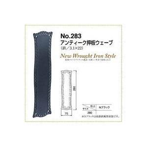 アンティーク 押板 ウェーブ|nakasa