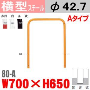 横型バリカー 帝金 スチール W700×H650 支柱直径42.7mm|nakasa