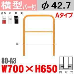 横型バリカー 帝金 スチール 横棒入 W700×H650 支柱直径42.7mm|nakasa