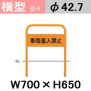 帝金バリカー横型 車両進入禁止 サインタイプ 黄色 W700 H650 支柱直径42.7mm Teikin BARICAR 車止め 出入口 通行止め|nakasa