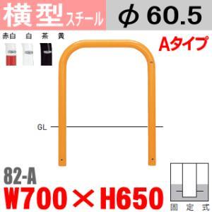 横型バリカー 帝金 スチール W700×H650 支柱直径60.5mm|nakasa