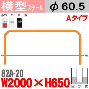 横型バリカー 帝金 スチール W2000×H650 支柱直径60.5mm|nakasa