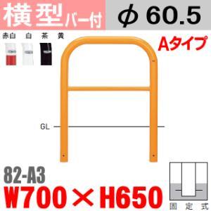横型バリカー 帝金 スチール 横棒入 W700×H650 支柱直径60.5mm|nakasa