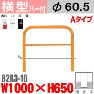 横型バリカー 帝金 スチール 横棒入 W1000×H650 支柱直径60.5mm|nakasa