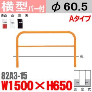 横型バリカー 帝金 スチール 横棒入 W1500×H650 支柱直径60.5mm|nakasa