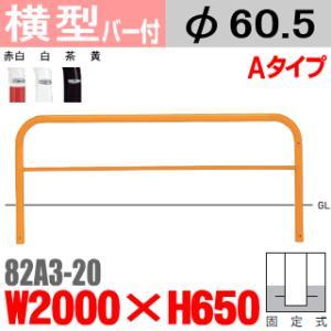 横型バリカー 帝金 スチール 横棒入 W2000×H650 支柱直径60.5mm|nakasa