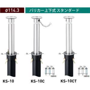 帝金バリカー KS-10タイプ 上下式 支柱直径114.3mm|nakasa
