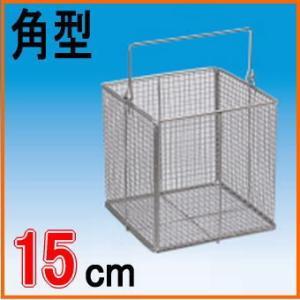 ステンレス 洗浄かご(角型)15cm |nakasa