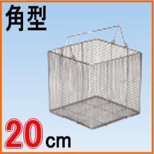 ステンレス 洗浄かご(角型)20cm |nakasa