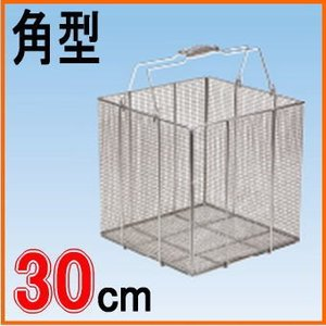 ステンレス 洗浄かご(角型)30cm |nakasa