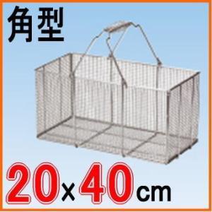 ステンレス 洗浄かご(長角型)20×40cm |nakasa