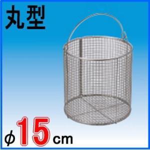洗浄かご(丸型)15cm ステンレス製 |nakasa