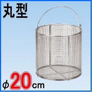 洗浄かご(丸型)20cm ステンレス製 |nakasa