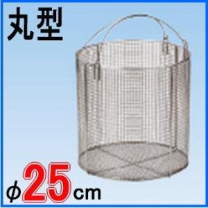 洗浄かご(丸型)25cm ステンレス製 |nakasa