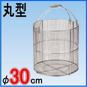 洗浄かご(丸型)30cm ステンレス製 |nakasa