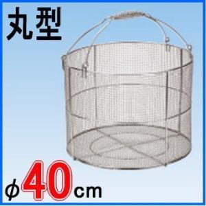 洗浄かご(丸型)40cm ステンレス製 |nakasa