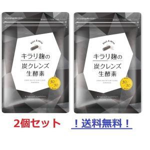 【2袋セット】キラリ麹の炭クレンズ生酵素 腸活 生酵素 ダイエットサポート