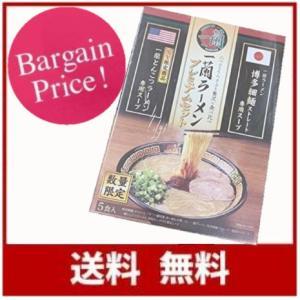 一蘭 ラーメン 【NY限定】 プレミアムセット 博多×NYスープ 食べ比べ 5食セット