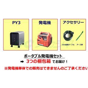POWER YIILE 3(パワーイレ・スリー)ポータブルガス発電機セット nakashima-web