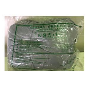防水性不織布自動車カバー「NSカバー」Sサイズ nakashima-web