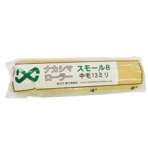 ナカシマローラー スモール 6B 6インチ 毛丈13mm 50本入り nakashima-web