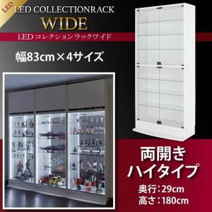 コレクションラック LED照明 高さ180cm 奥行29cm ワイド ハイタイプ 両開きタイプ 5mm強化ガラス ガラス棚 ブラック ホワイト☆TU−KK