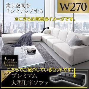 コーナーカウチソファ [コーナーカウチソファ 270cm] 大型サイズ 合成皮革 モダンデザイン レイアウト自由 リビング☆TU−BBの写真