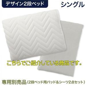 2段ベッド専用!ベッドパッド&シーツセットをご用意しました!  こちらでご紹介している商品は ■ボッ...