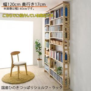 こちらでご紹介している商品は、 [シェルフ・ラック 本体・(約)幅120cm ・奥行17cm] ■[...