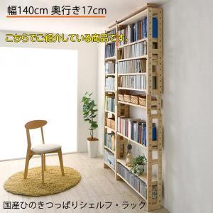 こちらでご紹介している商品は、 [シェルフ・ラック 本体・(約)幅140cm ・奥行17cm] ■[...