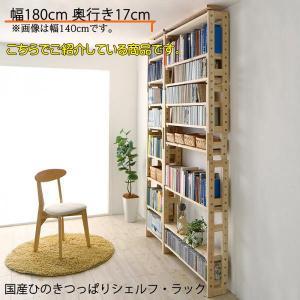 こちらでご紹介している商品は、 [シェルフ・ラック 本体・(約)幅180cm ・奥行17cm] ■[...