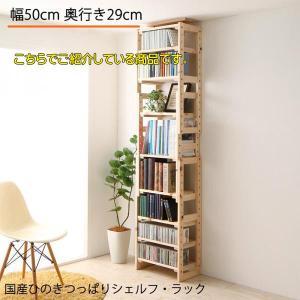 こちらでご紹介している商品は、 [シェルフ・ラック 本体・(約)幅50cm・奥行29cm ]  ■本...