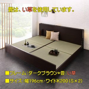 こちらでご紹介している商品は、 高さ調整できる国産畳ベッド ■ワイドK200(シングル×2)・幅19...