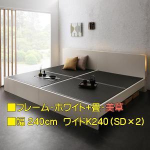 こちらでご紹介している商品は、 高さ調整できる国産畳ベッド ■幅240cm・ワイドK240(SD×2...