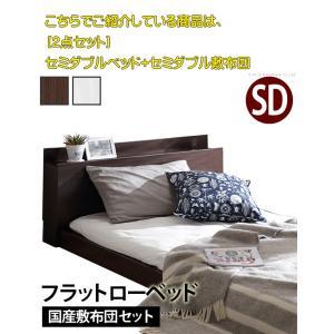 ●こちらでご紹介している商品は、 【2点セット】 ■セミダブルベッド+セミダブル敷布団です。  【仕...