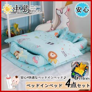ベッドインベッド ベビーベッド 4点セット 布団 添い寝ベッド ベッドガード 赤ちゃん ベビー クッ...