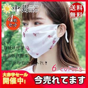 送料無料 マスク 4枚セット シフォン フェイスマスク 洗える 夏 レース 息苦しくない UVカット...