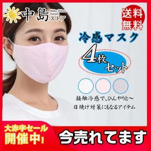 送料無料 マスク 4枚セット 夏用マスク ひんやりマスク 洗える 冷感マスク 夏 涼しい 息苦しくな...