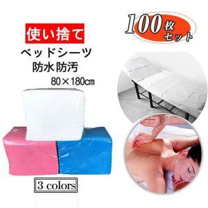 使い捨てシーツ 80×180cm 100枚入 ベッドシーツ ペーパーシーツ ベッドシート 防水 不織...
