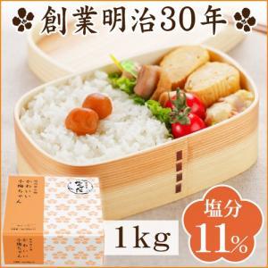 梅干し 小梅 かわいい小梅ちゃん 1kg 中田食品 梅干 田舎漬 塩分11% 紀州 和歌山 nakatafoods