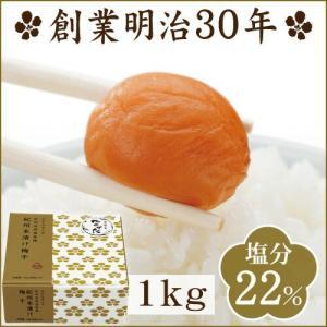 生産者限定 紀州本漬け梅干 1kg  中田食品、梅干し、南高梅、完熟、すっぱい、白干し、赤穂の塩、塩だけ、塩分20%